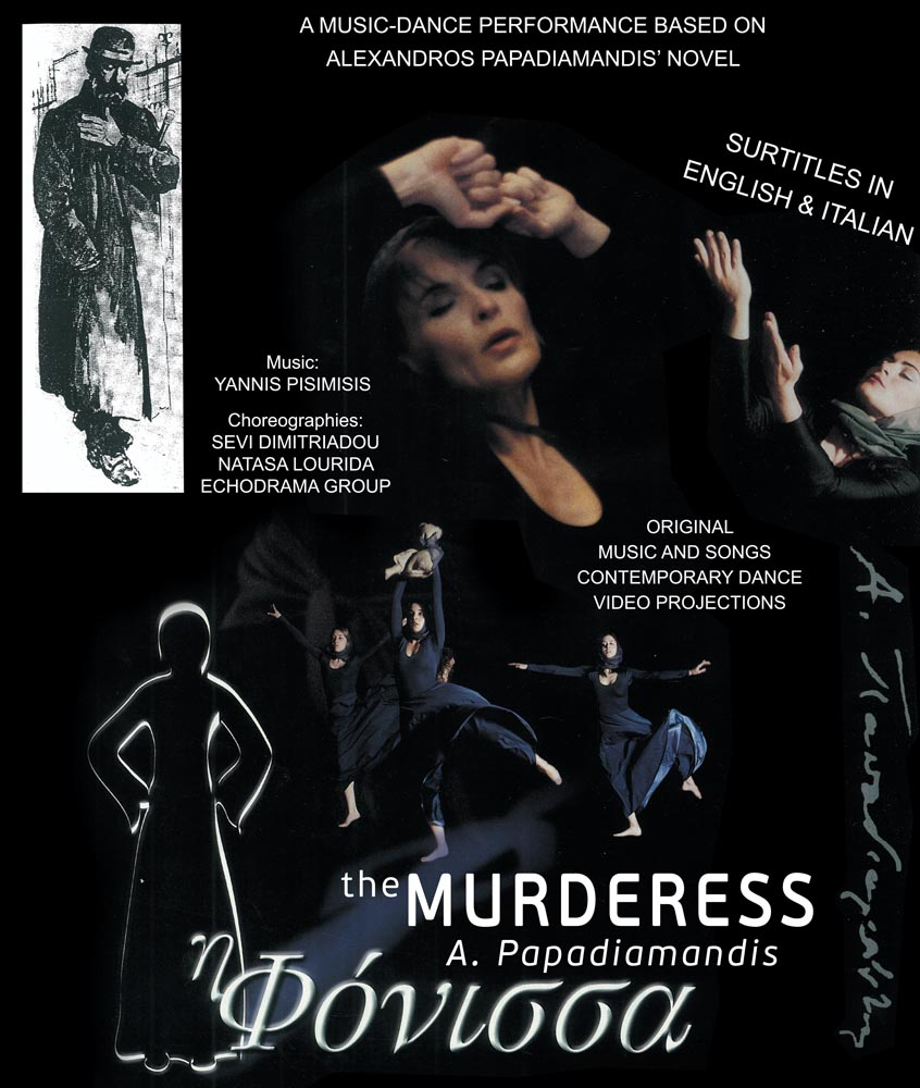 the-murderess-alexandros-papadiamandis